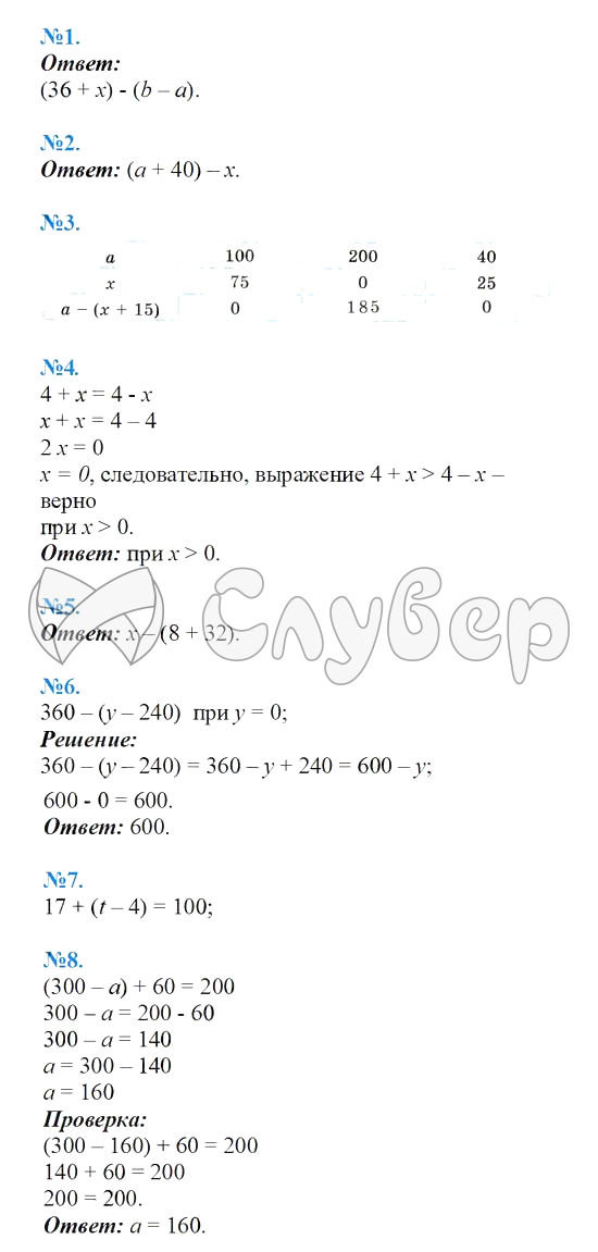 Вариант-3